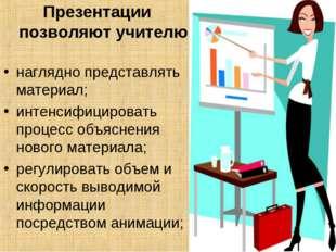 Презентации позволяют учителю наглядно представлять материал; интенсифицирова