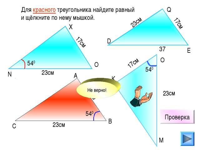 К 17см 23см Для красного треугольника найдите равный и щёлкните по нему мышко...