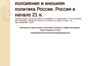 П. 55, 56. Геополитическое положение и внешняя политика России. Россия в нача