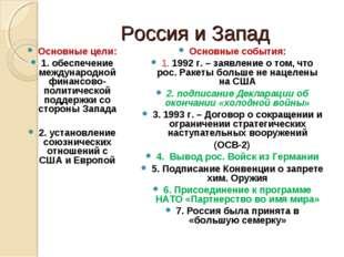 Россия и Запад Основные цели: 1. обеспечение международной финансово-политиче
