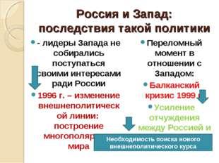 Россия и Запад: последствия такой политики - лидеры Запада не собирались пост