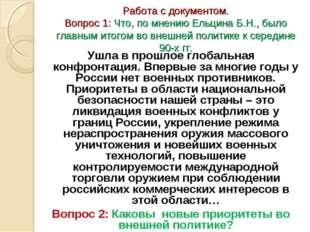 Работа с документом. Вопрос 1: Что, по мнению Ельцина Б.Н., было главным итог