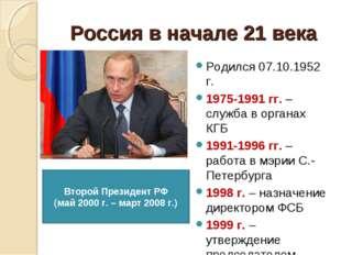 Россия в начале 21 века Родился 07.10.1952 г. 1975-1991 гг. – служба в органа