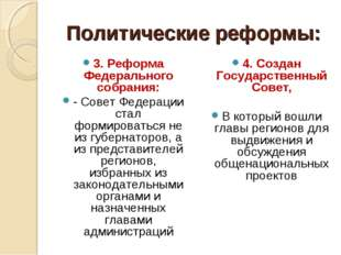 Политические реформы: 3. Реформа Федерального собрания: - Совет Федерации ста