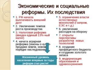 Экономические и социальные реформы. Их последствия 1. РФ начала выплачивать в