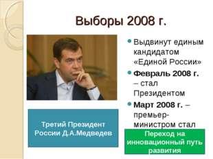 Выборы 2008 г. Выдвинут единым кандидатом «Единой России» Февраль 2008 г. – с