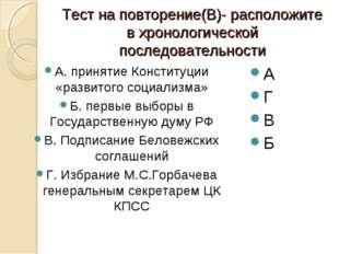 Тест на повторение(В)- расположите в хронологической последовательности А. пр