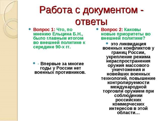 Работа с документом - ответы Вопрос 1: Что, по мнению Ельцина Б.Н., было глав...