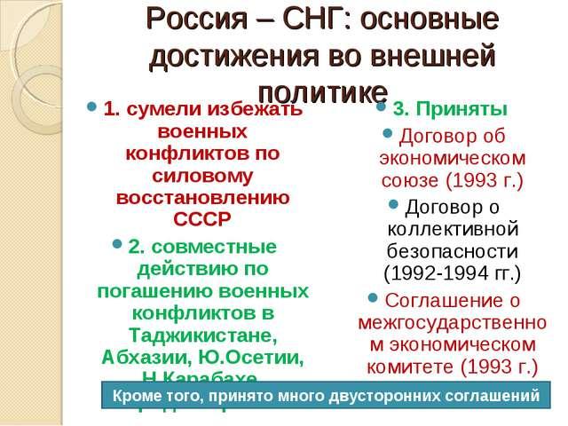 Россия – СНГ: основные достижения во внешней политике 1. сумели избежать воен...