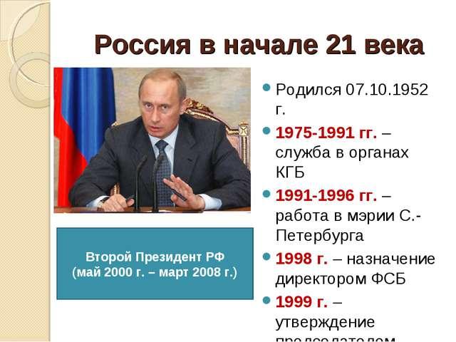 Россия в начале 21 века Родился 07.10.1952 г. 1975-1991 гг. – служба в органа...