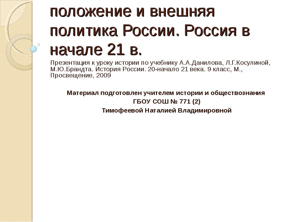 П. 55, 56. Геополитическое положение и внешняя политика России. Россия в нача...