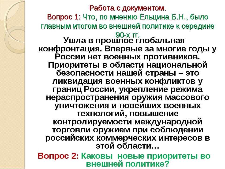 Работа с документом. Вопрос 1: Что, по мнению Ельцина Б.Н., было главным итог...