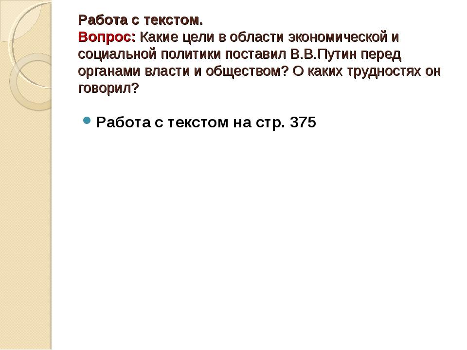 Работа с текстом. Вопрос: Какие цели в области экономической и социальной пол...
