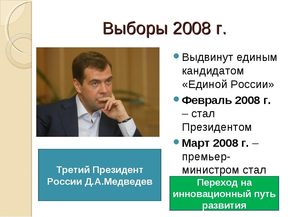 Выборы 2008 г. Выдвинут единым кандидатом «Единой России» Февраль 2008 г. – с...