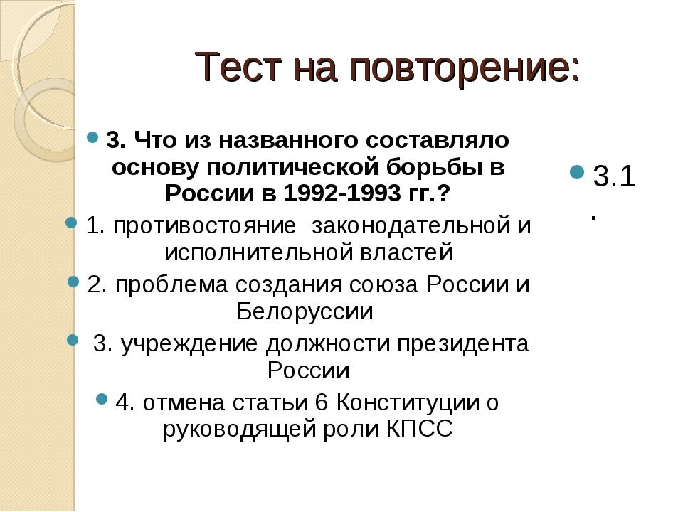Тест на повторение: 3. Что из названного составляло основу политической борьб...