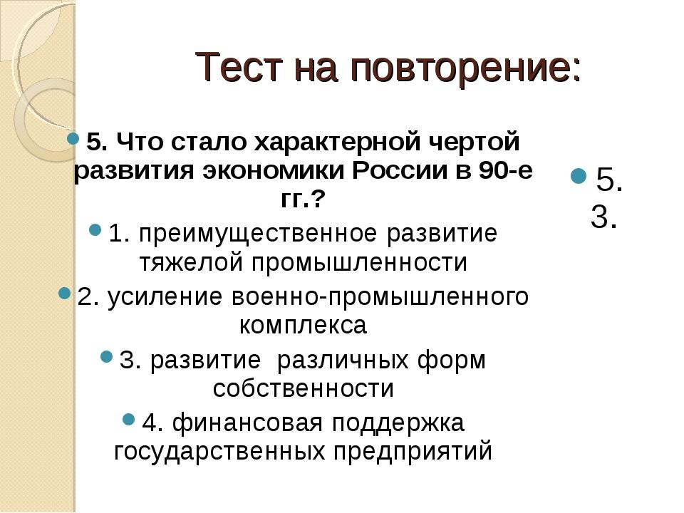 Тест на повторение: 5. Что стало характерной чертой развития экономики России...