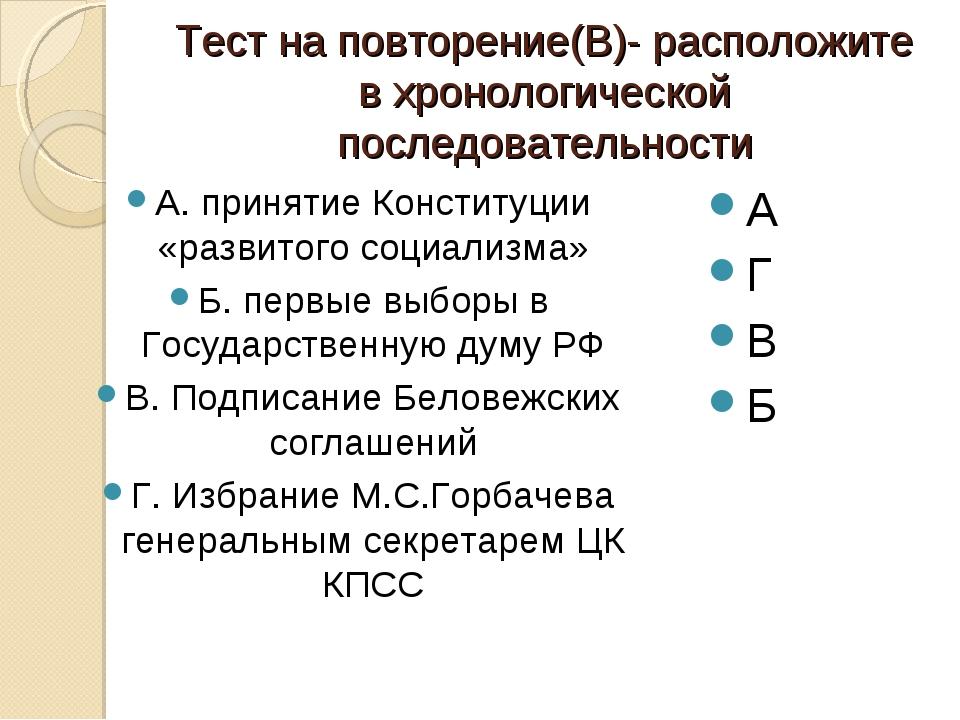 Тест на повторение(В)- расположите в хронологической последовательности А. пр...