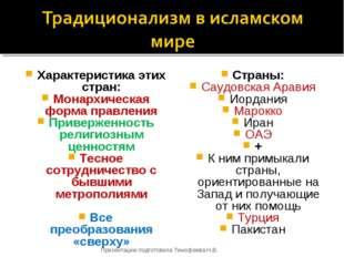 Характеристика этих стран: Монархическая форма правления Приверженность религ