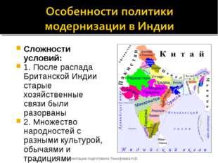 Сложности условий: 1. После распада Британской Индии старые хозяйственные свя