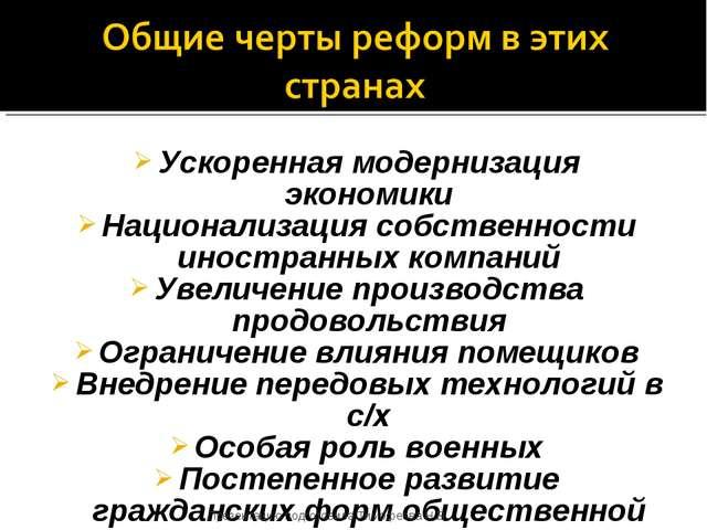 Ускоренная модернизация экономики Национализация собственности иностранных ко...