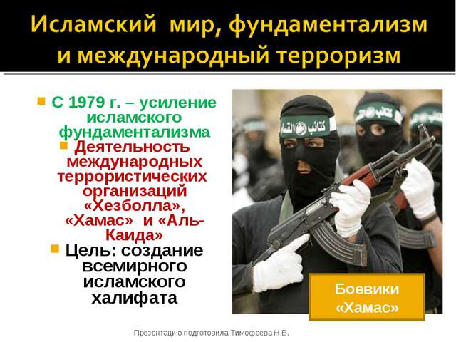 С 1979 г. – усиление исламского фундаментализма Деятельность международных те...