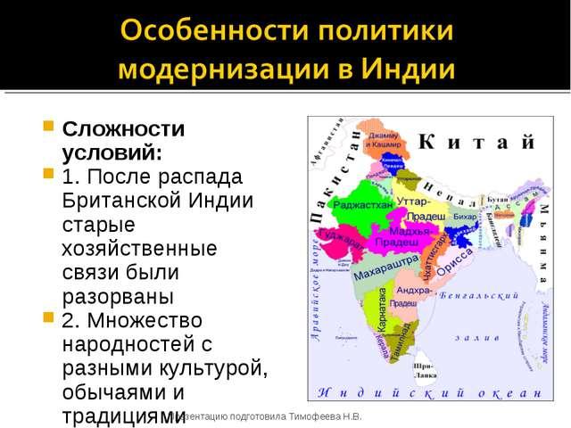 Сложности условий: 1. После распада Британской Индии старые хозяйственные свя...