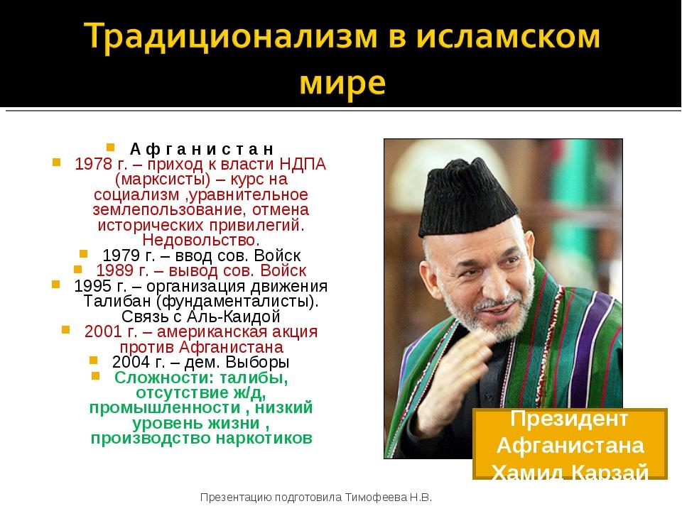 А ф г а н и с т а н 1978 г. – приход к власти НДПА (марксисты) – курс на соци...