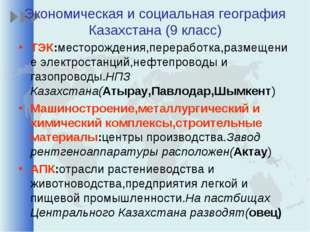 Экономическая и социальная география Казахстана (9 класс) ТЭК:месторождения,п