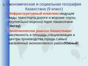 Экономическая и социальная география Казахстана (9 класс) Инфраструктурный ко