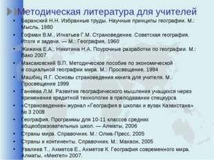 Методическая литература для учителей БаранскийН.Н.Избранные труды. Научные