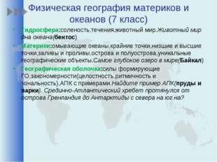 Физическая география материков и океанов (7 класс) Гидросфера:соленость,течен
