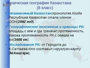 Физическая география Казахстана (8 класс) Независимый Казахстан:хронология.Ко