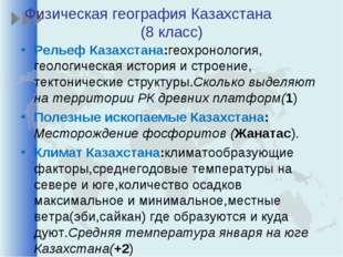 Физическая география Казахстана (8 класс) Рельеф Казахстана:геохронология, ге