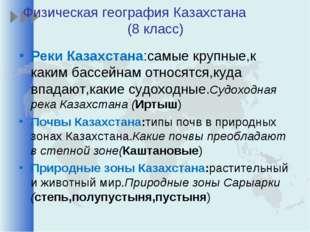 Физическая география Казахстана (8 класс) Реки Казахстана:самые крупные,к как