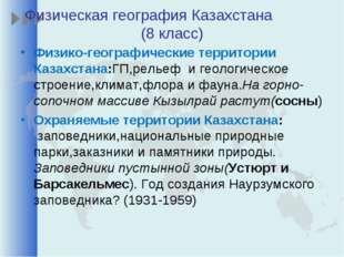 Физическая география Казахстана (8 класс) Физико-географические территории Ка