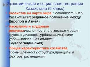 Экономическая и социальная география Казахстана (9 класс) Казахстан на карте