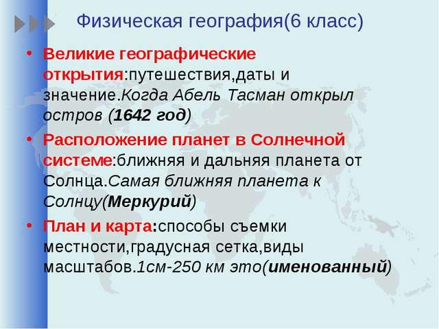 Физическая география(6 класс) Великие географические открытия:путешествия,дат...