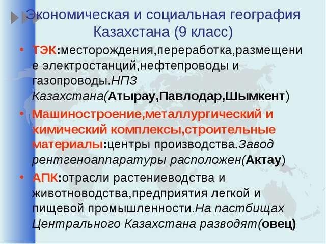 Экономическая и социальная география Казахстана (9 класс) ТЭК:месторождения,п...