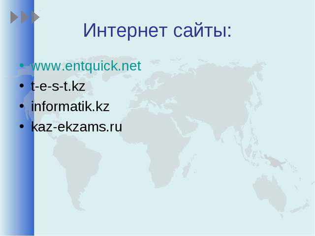 Интернет сайты: www.entquick.net t-e-s-t.kz informatik.kz kaz-ekzams.ru