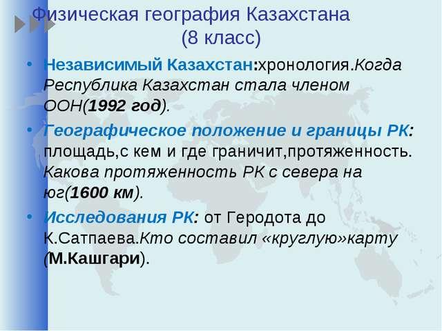 Физическая география Казахстана (8 класс) Независимый Казахстан:хронология.Ко...