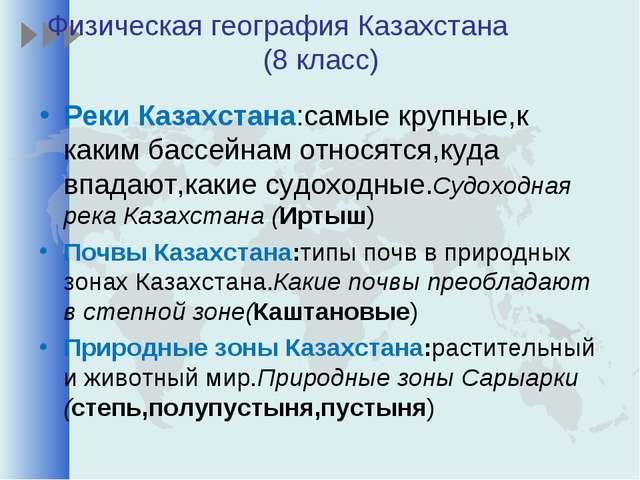 Физическая география Казахстана (8 класс) Реки Казахстана:самые крупные,к как...