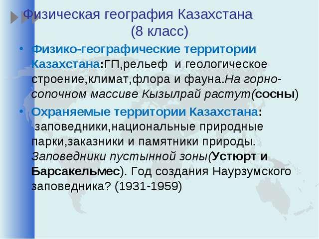 Физическая география Казахстана (8 класс) Физико-географические территории Ка...