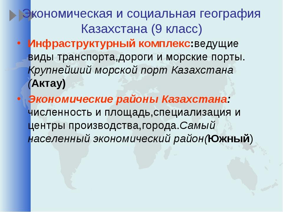 Экономическая и социальная география Казахстана (9 класс) Инфраструктурный ко...