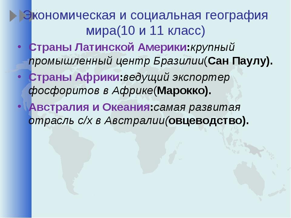 Экономическая и социальная география мира(10 и 11 класс) Страны Латинской Аме...