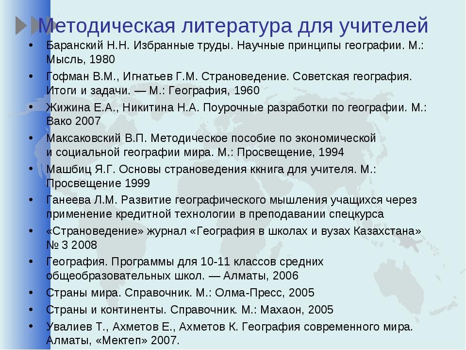 Методическая литература для учителей БаранскийН.Н.Избранные труды. Научные...