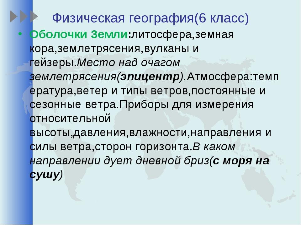 Физическая география(6 класс) Оболочки Земли:литосфера,земная кора,землетрясе...