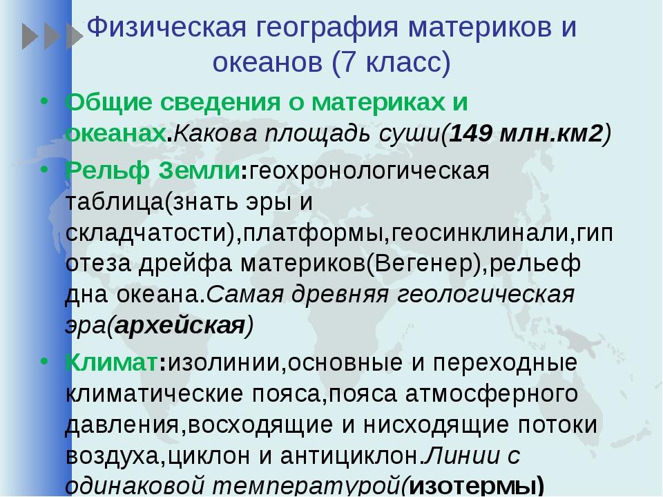 Физическая география материков и океанов (7 класс) Общие сведения о материках...