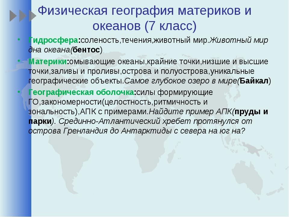 Физическая география материков и океанов (7 класс) Гидросфера:соленость,течен...