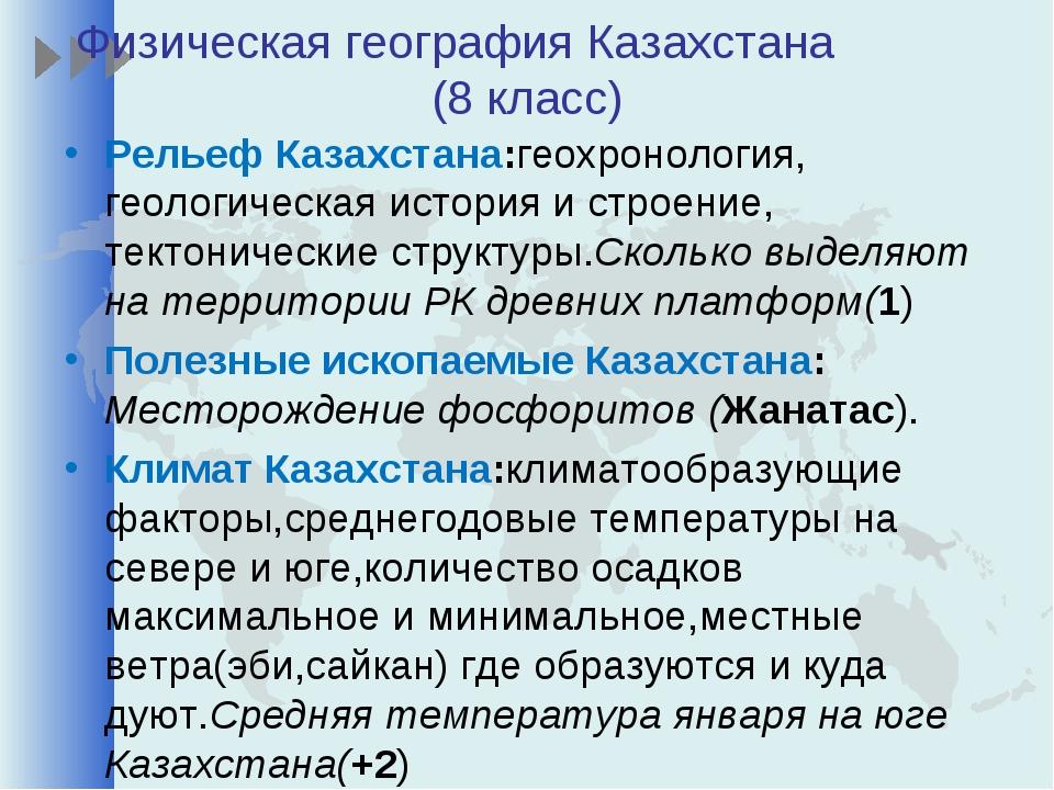 Физическая география Казахстана (8 класс) Рельеф Казахстана:геохронология, ге...