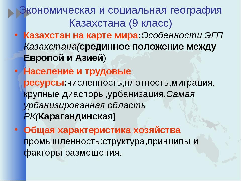 Экономическая и социальная география Казахстана (9 класс) Казахстан на карте...
